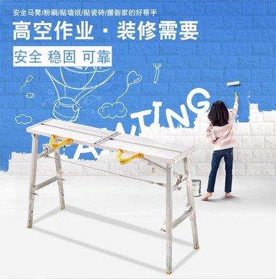 裝修施工折疊凳工程伸縮升降工作臺平臺鐵...