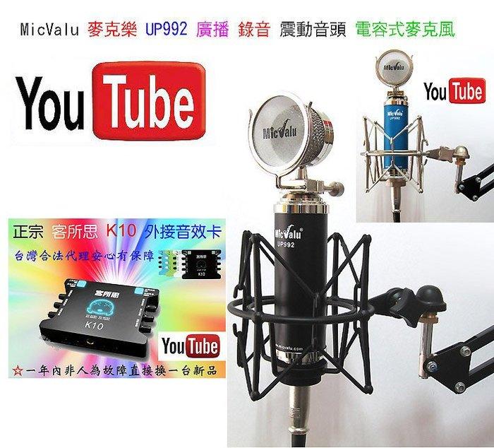 要買就買中振膜 非一般小振膜 收音更佳 UP 992 電容麥克風+客所思 K10 音效卡+NB35支架送166種音效