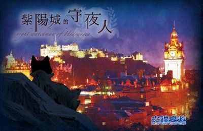 ☆快樂小屋☆ 紫陽城的守夜人 night watchman of Hydrangea  繁體中文版 正版 台中桌遊