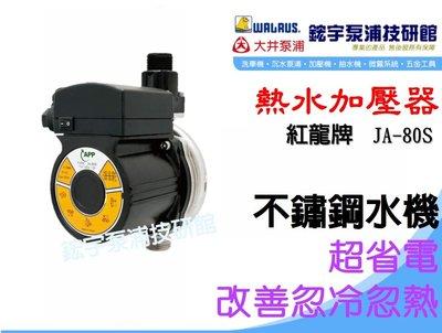 贈品*附發票【鋐宇泵浦技研館】紅龍牌 JA-80S 110V 白鐵型 熱水器加壓機 熱水器專用 不再忽冷忽熱