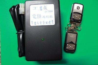 遙控王~(特餐組)JS-308 電鎖遙控器(1主+4子)/鐵門/鑰匙/電捲門/鐵捲門/馬達/遙控器