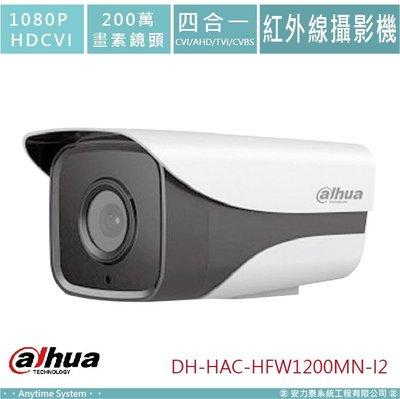 安力泰系統|大華 1080P HDCVI 200萬 監視 紅外線管型攝影機 DH-HAC-HFW1200MN-I2