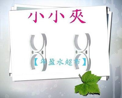 【年盈淨水】小小夾  (淨水器或RO機通用固定夾).