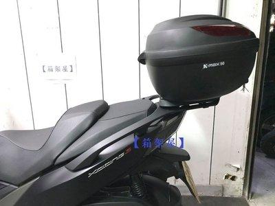 【箱架屋】光陽 刺激 Xciting 400S 原廠 後箱架 + K22 無燈款 後箱 合購賣場