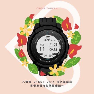 [中性浮力社] CREST CR-4 多功能潛水電腦錶