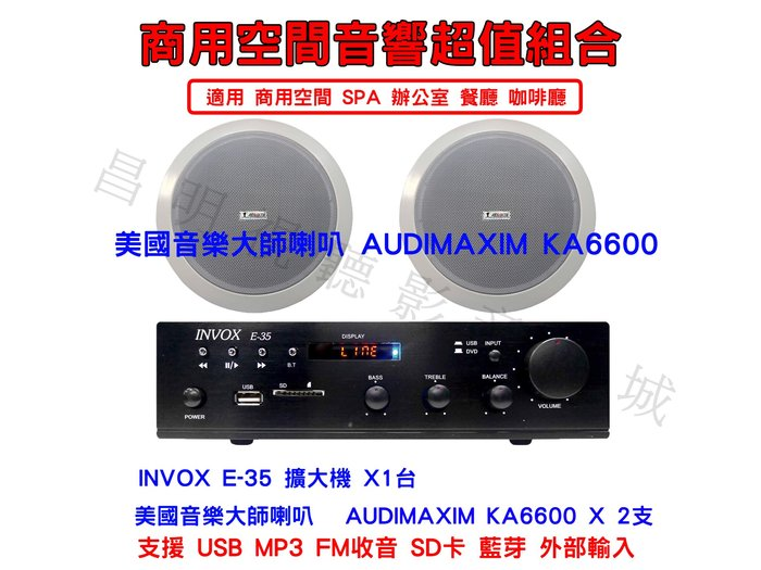 【昌明視聽】INVOX E-35 擴大機一台 +喇叭AUDIMAXIM KA-6600 崁頂式喇叭 2隻 商用空間超值組