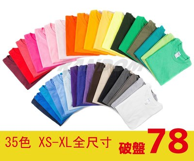 【Random】夏日特賣 GILDAN 76000 美國 最強百搭 素T 吉爾登 35色 素TEE XS~XL 現貨 台中市