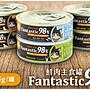 【阿肥寵物生活】汪喵星球 98% FANTASTIC 鮮...