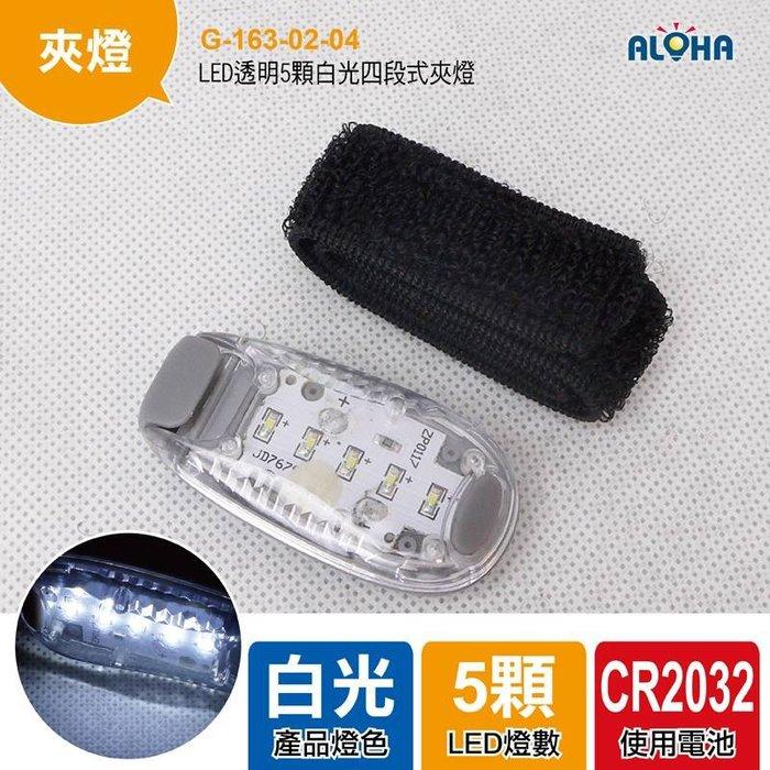 LED夾式背包燈【G-163-02-04】LED透明5顆白光四段式夾燈/裝飾燈/路跑/夜跑/臂章/營繩燈/自行車燈