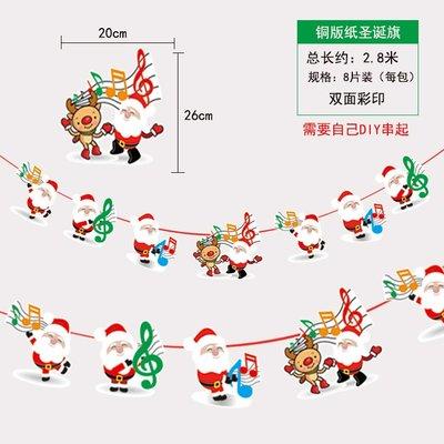 【洋洋小品Q版DIY聖誕串旗聖誕快樂音符派對】聖誕拉旗串聖節服裝聖誕節氣氛佈置聖誕燈聖誕金球聖誕帽聖誕老公公服聖誕花