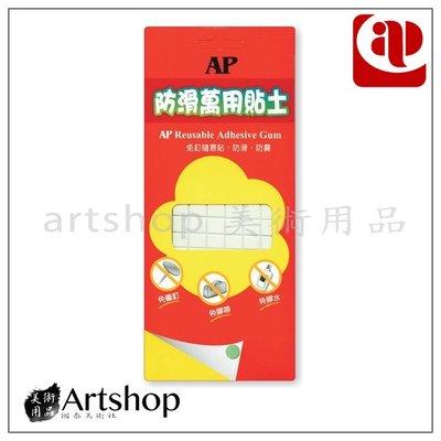 【Artshop美術用品】AP 防滑萬用貼土 隨意黏 75g (100片) (白色)