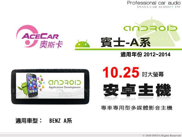 音仕達汽車音響 ACECAR 奧斯卡【BENZ A系列】2012~2014年 10.25吋 安卓多媒體主機 賓士