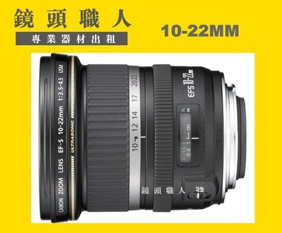 ☆鏡頭職人☆( 鏡頭出租 相機出租 租閃光燈  ):::Canon EF-S 10-22mm 附遮光罩 師大 板橋 楊梅