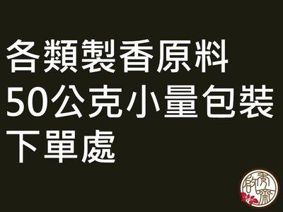 【啟秀齋】製香原料 50克小包裝 荳蔻 白膠香 琥珀 樹蘭仔(花米) 緬甸老山檀香