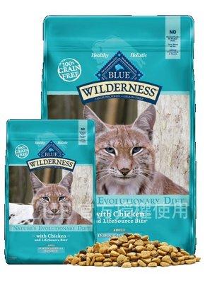 【李小貓之家】美國Blue Buffalo WILDERNESS《無穀極野系列-多種配方-240g》