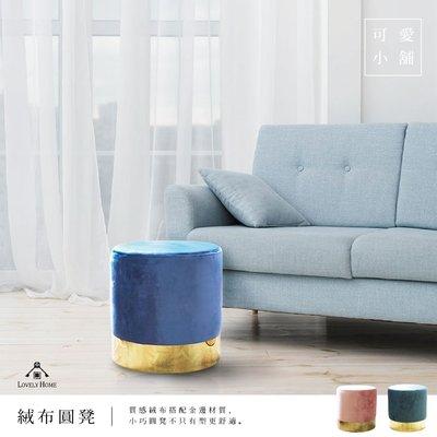 (台中 可愛小舖)北歐簡約風 三色 藍綠粉 金框 絨布 直筒 圓凳 圓椅 矮椅 客廳 臥房 腳凳