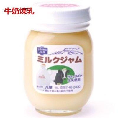 【小糖雜貨舖】日本 輕井澤 SAWAYA JAM 澤屋果醬 - 牛奶煉乳
