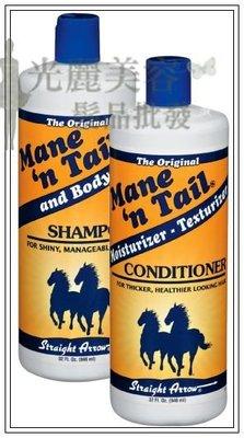 美國 馬牌 洗髮精 Mane'n Tail美國箭牌馬用洗髮精 /潤絲精 946ml