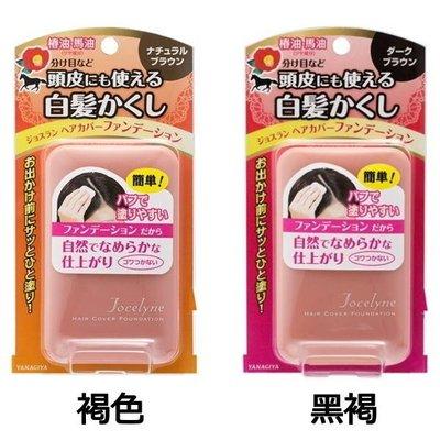 ♡NANA♡YANAGIYA 柳屋 白髮遮瑕粉餅 13g 兩色可選 黑褐色/褐色
