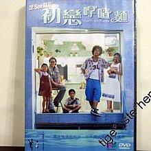 曾志偉 周俊偉 楊丞琳 郭善嶼 陳慧琳 芝See菇Bi (卓韻芝) 周惠坤 - 初戀嗱喳麵 DVD (全新未拆)