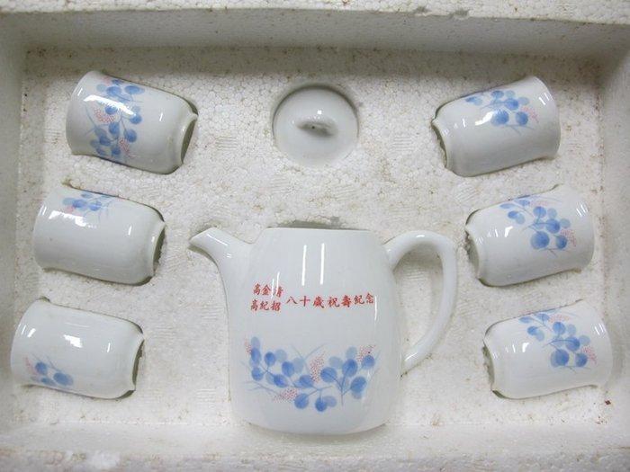 二手舖~祝壽紀念泡茶組
