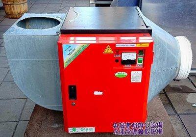 名誠傢俱辦公設備冷凍空調餐飲設備♤ 靜電機 靜電除油煙機/油煙處理機