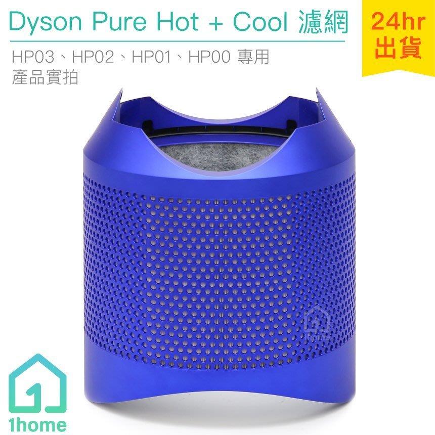 現貨|Dyson Pure Hot+Cool空氣清淨機帶殼濾網/藍|HP03/HP02/HP01/HP00【1home】