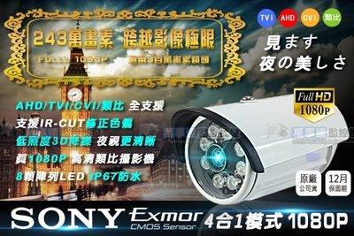【萬事達監控批發】AHD TVI SONY 1080P 300萬鏡頭 8顆 陣列LED 紅外線 防水攝影機 適 DVR