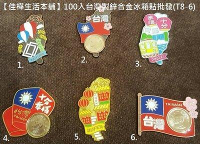 【佳樺生活本舖】100入台灣製鋅合金冰...
