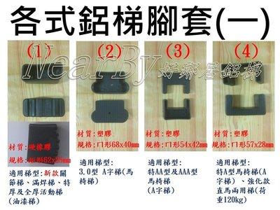 NearBy(好鄰居)鋁梯配件 各種形式鋁梯梯子腳套(1組4個)馬椅梯活動梯關節梯直馬梯