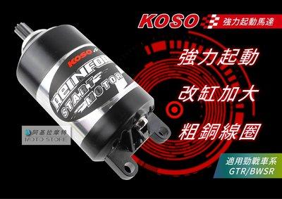 KOSO 四極式 強力啟動馬達 啟動馬達 起動馬達 勁戰 新勁戰 三代戰 四代戰 BWSR GTR AERO