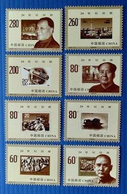 (2 _ 2)~大陸編年郵票---世紀交替.千年更始-20世紀回顧--- 8 全---陸1999年-20
