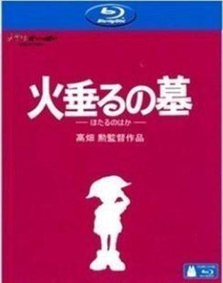 【藍光電影】螢火蟲之墓 宮崎駿經典動畫 17-020