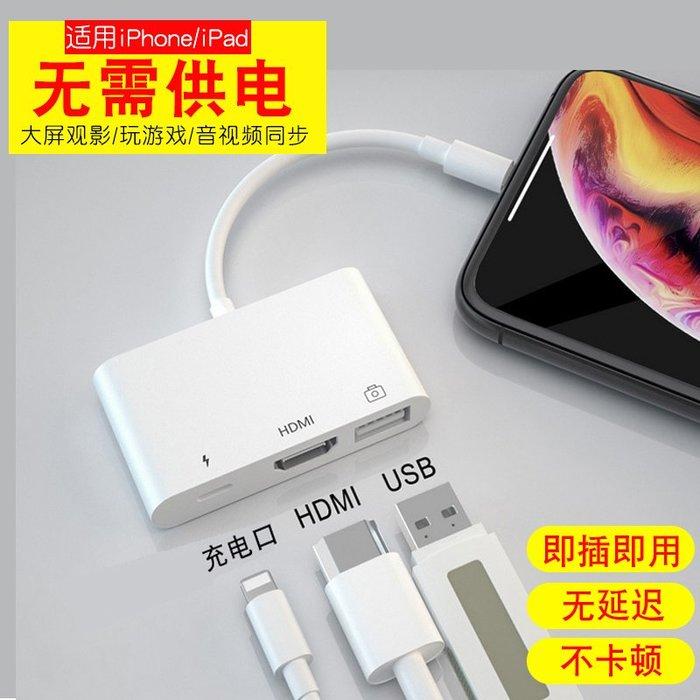 @神奇小鋪適用蘋果手機iphone轉hdmi電視同屏轉換器ipad連投影儀投屏連接線高清iphone8plus/11/XR