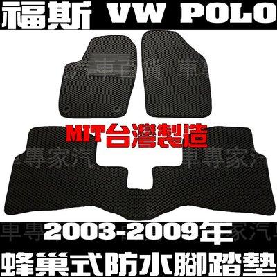 2003-2009年 POLO 防水 腳踏墊 地墊 腳墊 橡膠 海馬 卡固 立體 蜂窩 蜂巢 發泡 全包圍 福斯