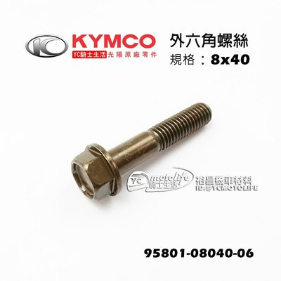 YC騎士生活_KYMCO光陽原廠 8x40 螺絲 外六角螺絲 G6 三角台 排氣管 95801-08040-06 單支裝