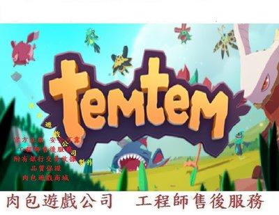 PC版 官方正版 中文版 肉包遊戲 類似寶可夢風多人冒險RPG遊戲 STEAM Temtem