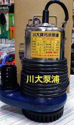 """【川大泵浦】川大牌 1HP*2"""" 污水泵浦.污物泵浦 -地下室積水、污水排除!!台灣製造VT-H1052*-*"""