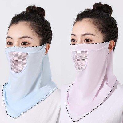 夏季冰絲防曬口罩女護頸薄款遮臉透氣百搭遮陽防紫外線可水洗面紗【滿200元發貨】