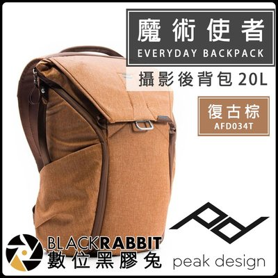 數位黑膠兔【 PEAK DESIGN 魔術使者 攝影 後背包 20L 復古棕】旅行 外拍 單眼包 收納包 內膽包 後背