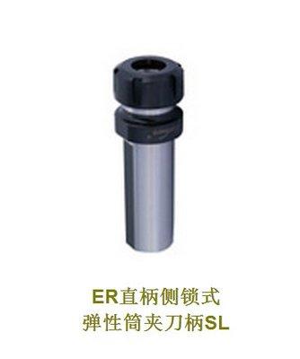 艾菲茉Evermore直柄ER彈性筒夾刀柄延長桿SL32-ER32-80 原廠正品 台灣製 開發票 現貨 數控刀柄