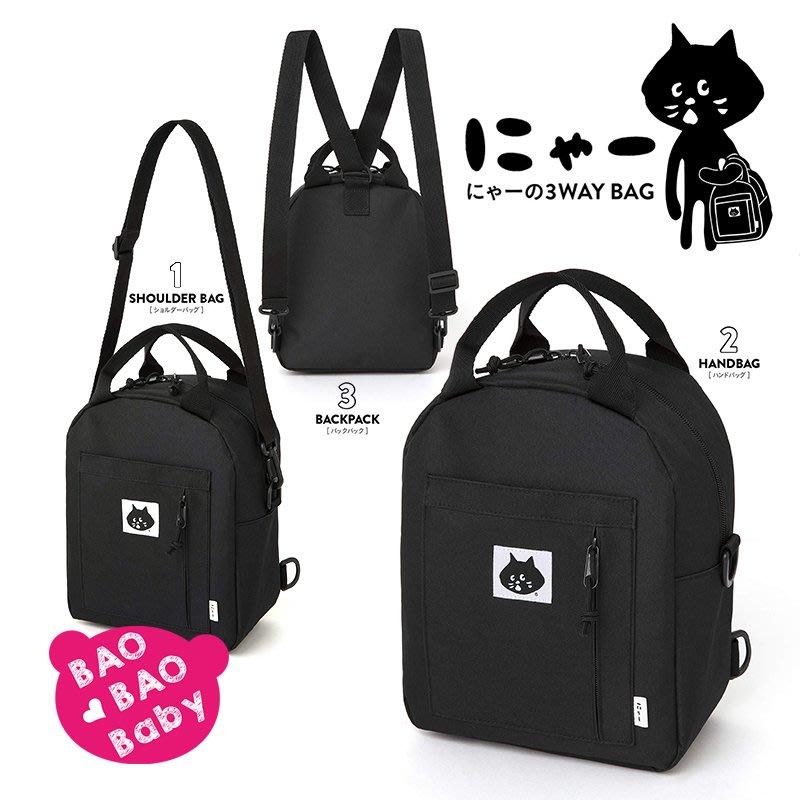 【BAOBAOBABY寶貝日雜包】日本雜誌附錄Ne-Net NYA小黑貓黑色防水三用後背包 手提包 側背包 肩背包