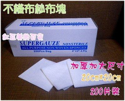 紅豆小舖/不織布紗布塊/不織布洗臉紗布/拋棄式洗臉海綿/濕紙巾/除塵紙