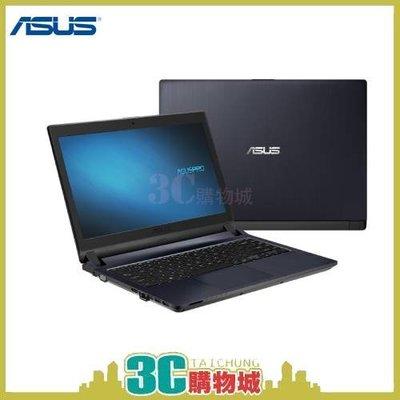含稅 ASUS P1448U-1031A8550U i7-8550U 14吋 256G SSD 華碩筆電 筆記型電腦