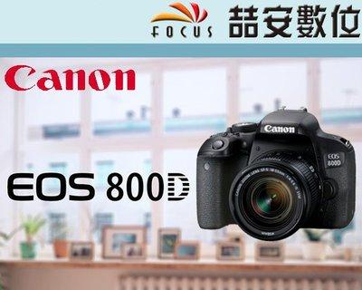 《喆安數位》Canon EOS 800D + 18-55MM 單鏡組 平輸貨 終身免費清感光元件 機身兩年保 #1