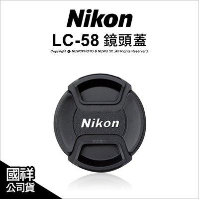 【薪創忠孝新生】Nikon 原廠配件 LC-58 LC58 CAP 鏡頭蓋 鏡頭前蓋 58mm口徑專用 國祥公司貨