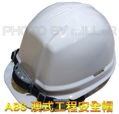 【米勒線上購物】 澳式工程帽 ABS 無旋鈕澳式工程安全帽 旋鈕帽襯另詢