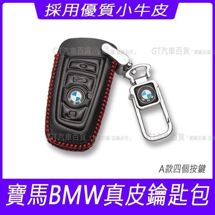BMW寶馬 1系 118 120 135 M140i真皮鑰匙包 遙控器皮套 遙控器保護套