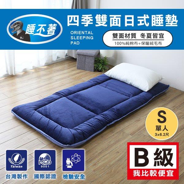 床墊 開學季 寢具 透氣 舒適 宿舍( 四季雙面日式床墊-單人) 單人床墊  折疊床墊 恐龍先生賣好貨