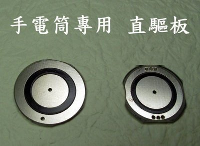 光展 17mm、20mm 直驅板 適用於 改裝 LED 手電筒 定電流 特價1元
